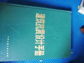 建筑抗震设计手册(馆藏本)