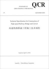 中国铁路总公司企业标准(Q/CR 9603-2015):高速铁路桥涵工程施工技术规程(英文版)