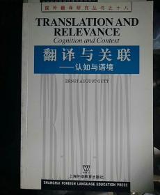 翻译与关联:认知与语境