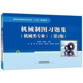 机械制图习题集(机械类专业)第二版