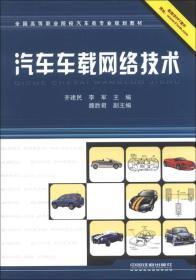 全国高等职业院校汽车类专业规划教材:汽车车载网络技术
