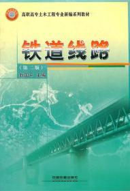 鐵道線路(第2版)