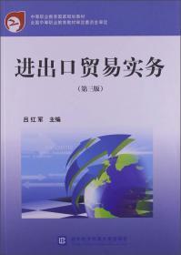 进出口贸易实务(第三版)