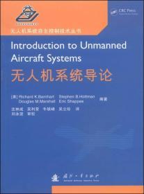 无人机系统自主控制技术丛书:无人机系统导论