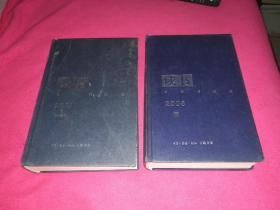 读书2008 (上下)二册精装