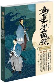 保证正版 新选组血风录 司马辽太郎 重庆出版社