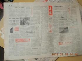 美报1986.11.1共四版