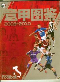 意甲图鉴2009--2010