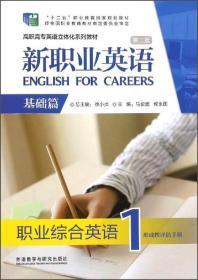 新职业英语基础篇职业综合英语1形成性评估手册