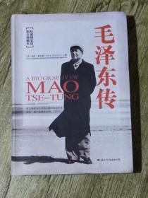 毛泽东传(权威精装版、图文典藏本)