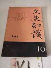 文史知识1985年第10期0.99元