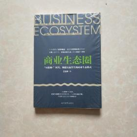 """商业生态圈:""""互联网+""""时代,构建互赢共生的商业生态模式  全新"""