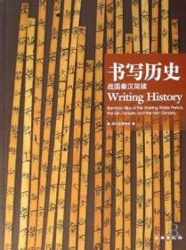 9787501022557/书写历史:战国秦汉简牍/文物出版社