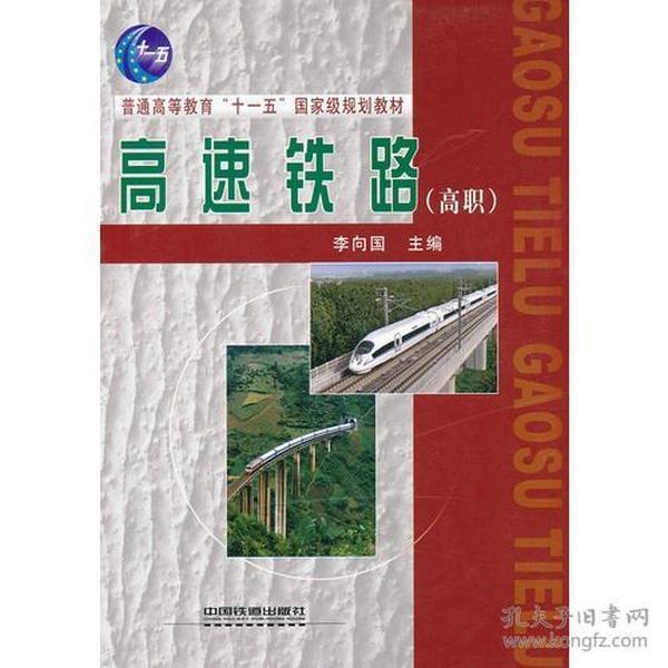 (教材)高速铁路