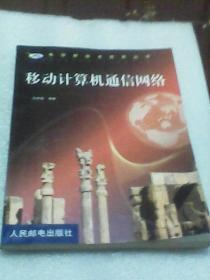 移动计算机通信网络:电信新技术实用丛书