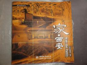 家·西安(城市印象系列丛书)西安市规划局编 12开大画册
