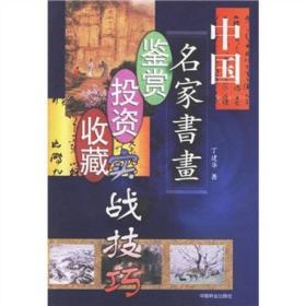 正版xg-9787503833731-中国名家书画鉴赏投资收藏实战技巧