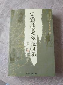 《三国演义源流研究》铁橱中南3--2