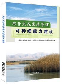 综合生态系统管理可持续能力建设
