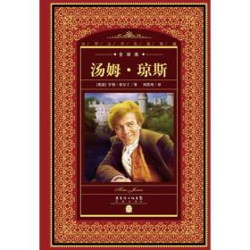 世界文学名著典藏·全译本:汤姆·琼斯
