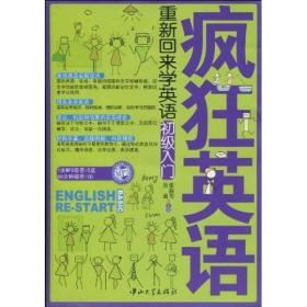 疯狂英语:重新回来学英语[ 初级入门]