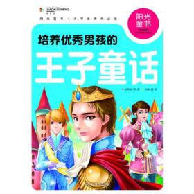 阳光童书 培养优秀男孩的王子童话 彩图注音版