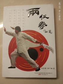 正版原版 两仪拳秘籍 张震领 段秀梅 万卷出版公司 2015年