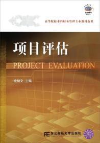 项目评估/高等院校本科财务管理专业教材新系