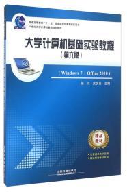 大学计算机基础实验教程(第六版 Windows7+Office2010)