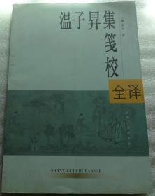 温子昇集笺校全译