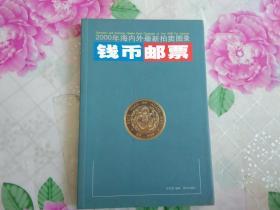 钱币邮票:2000年海内外最新拍卖图录【上】