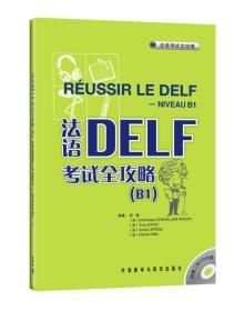 法语DELF考试全攻略B1(附CD光盘2张)张敏外语教学与研究出版社