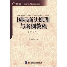 """高职高专""""十二五""""应用型法律规划教材:国际商法原理与案例教程(第2版)"""