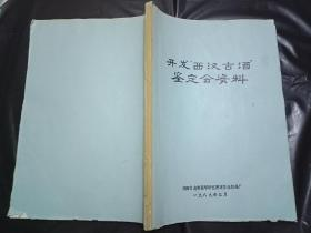 ---罕见--收藏老酒和名酒的资料书---湖南省《开发西汉古酒》鉴定会资料---带配方.生产炮制方法和老酒瓶的 彩色照片和题词》---书品如图    内容好