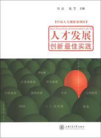 中国人力观察案例库:人才发展创新最佳实践