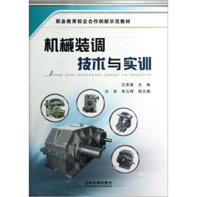 (教材)机械装调技术与实训