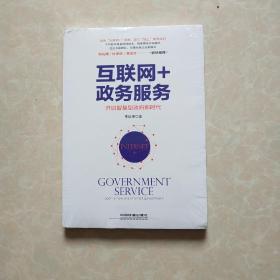 互联网+政务服务:开启智慧型政府新时代  全新