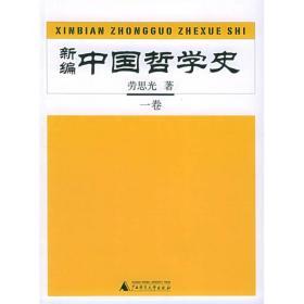 新编中国哲学史(全四册) 三民