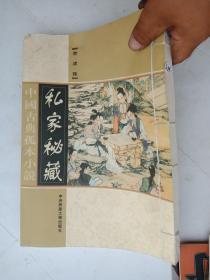 中国古典孤本小说--第六卷--『合浦珠)