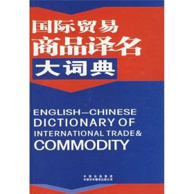 国际贸易商品译名大词典