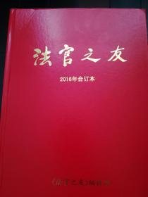 法官之友2016合订本