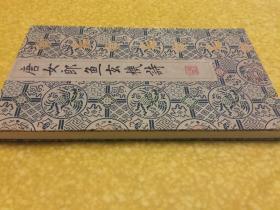 唐女郎鱼玄机诗(木板印刷,经折装,这个本来就没函套,墨印,漂亮,值得收藏。易求无价宝,难得有心郎……)
