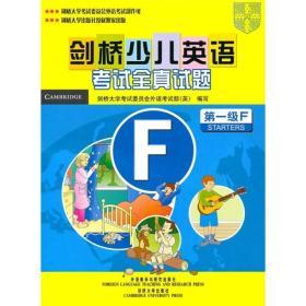 剑桥少儿英语考试全真试题 第一级F