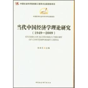【正版】当代中国经济学理论研究:1949-2009 张卓元主编