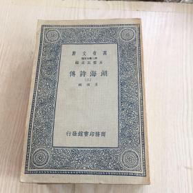 万有文库 湖海诗传 二到十缺第一传