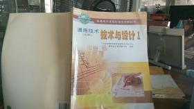 9787535955432 高中 通用技术 必修1 技术与设计1