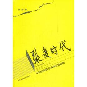 《裂变时代》--中国出版资本市场发展攻略