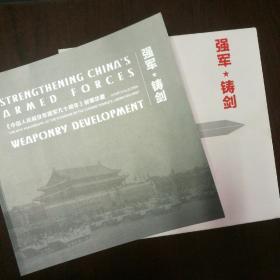 《强军铸剑~建军90周年邮票珍藏》 中国集邮总公司   [柜12-1-1]