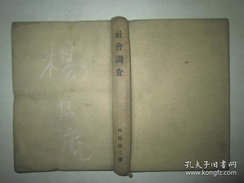 昭和8年(1934年)日文原版:《社会调查》32精装 著者户田贞三 时潮社出版发行(早年留学日本的杨巨盦先生旧藏)