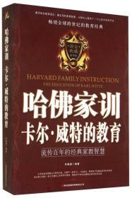 哈佛家训 卡尔·威特的教育